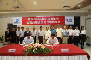 CHINT and Shenwan Hongyuan Securities Signed Comprehensive Strategic Cooperation Framework Agreement