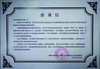 Letter of Thanks from Jilin Electric Power Company of State Grid