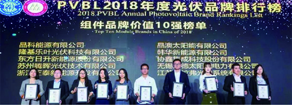 CHINT Sweeping the Ranking List of  China PV Brand at PVBL2018